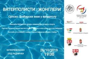 Izložba o vaterpolistima na bazenu u Kragujevcu