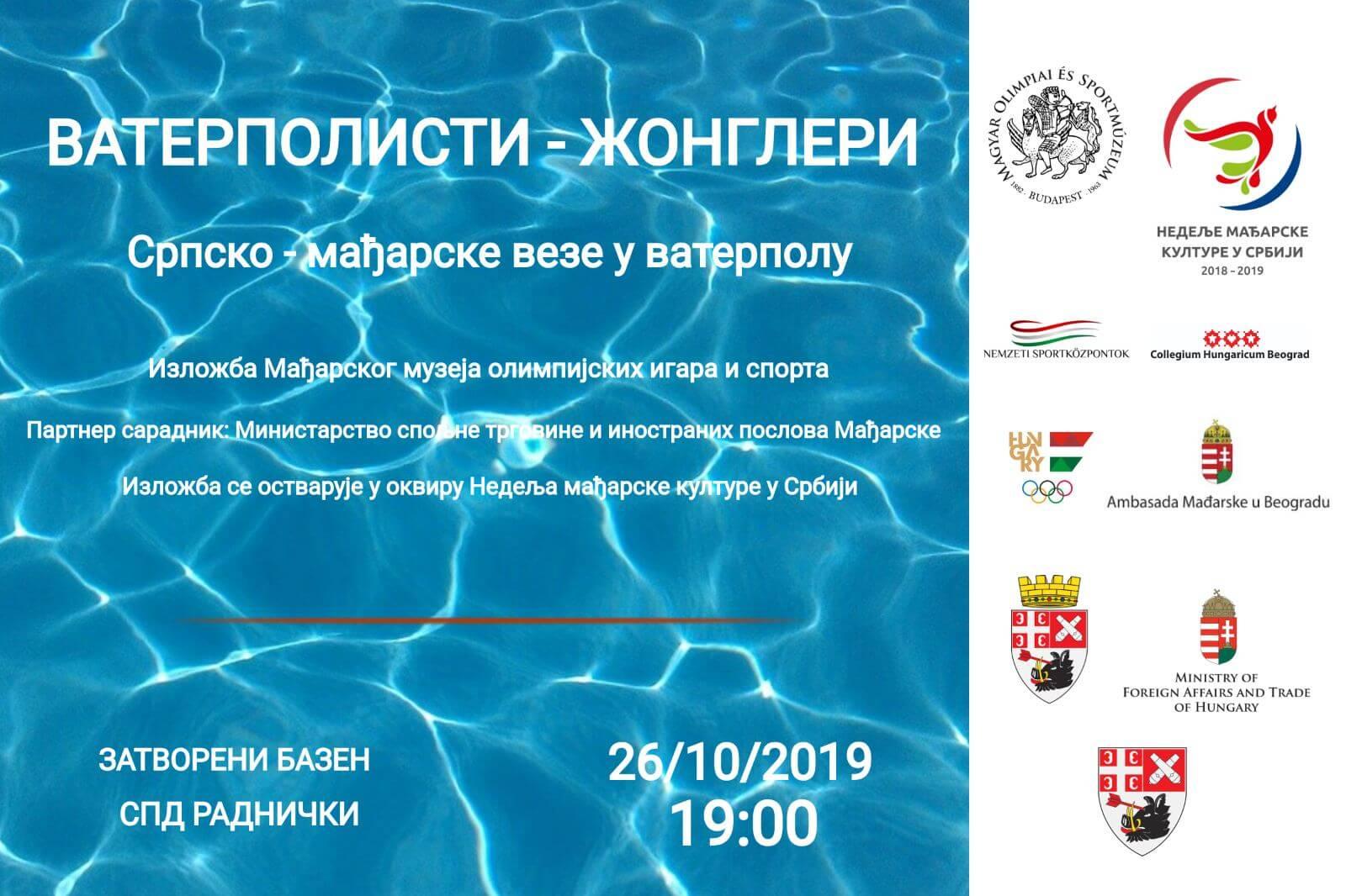 Read more about the article Izložba o vaterpolistima na bazenu u Kragujevcu
